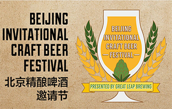 Beijing International Craft Beer Festival